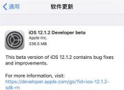 今日苹果推送了 iOS 12.1.2首个开发者测试版本