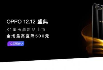 OPPO K1 墨玉黑 12月12日0点新配色上市