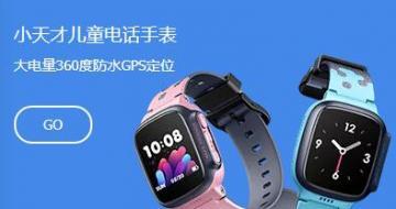引爆双12购物狂欢 小天才儿童电话手表Z1