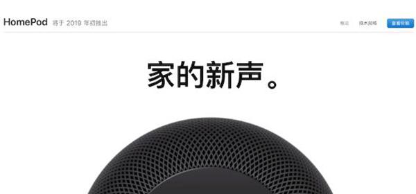 科技来电:HomePod能否挑战中国科技巨头