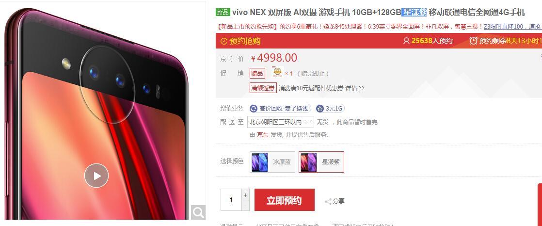 vivo NEX 双屏版游戏手机   新品上市预约抢先购