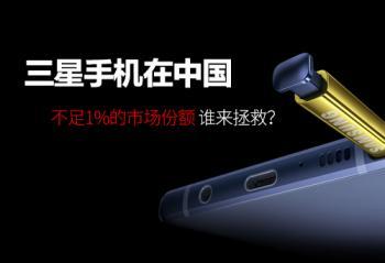 三星手机在中国不足1%的市场份额谁来拯救?