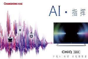 长虹Q6K智能物联体验:开机AI电视 关机IoT中枢