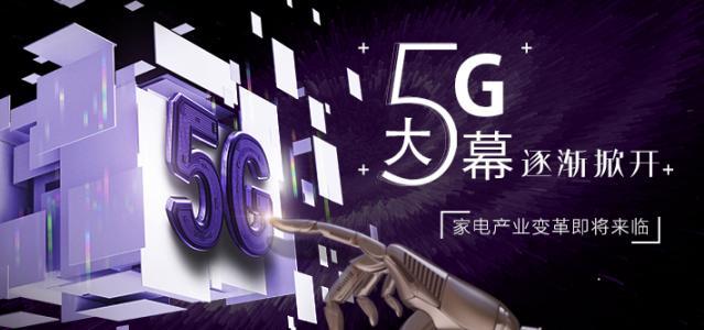 5G大幕逐渐掀开 家电产业变革即将来临