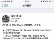苹果发布IOS 12.1.2正式版,带来强制退出新动画!