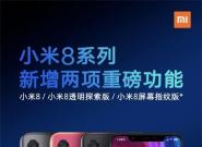 小米8系列新增两项重磅功能:960帧慢动作、手持超级夜景!