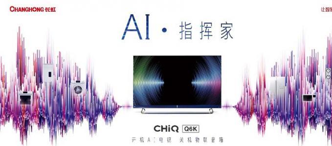 长虹Q6K音画体验:宠溺了视觉 娇惯了听感