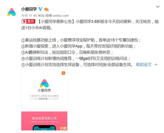 小爱同学迎来v3.6版本更新,新增春运抢票功能!