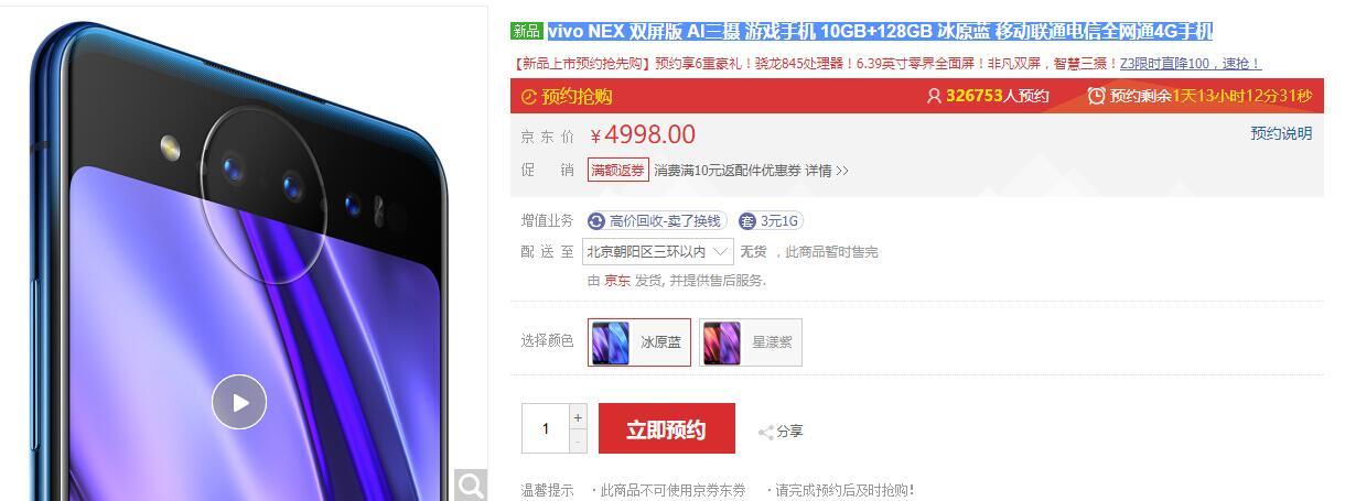 vivo NEX 冰原蓝双屏版  新品上市预约抢购