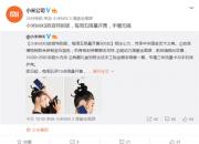 官宣:小米MIX3故宫特别版每周五限量500台!
