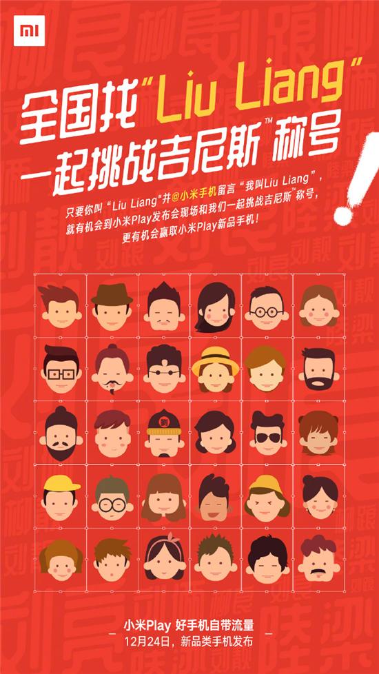 """继全国找""""liuliang""""后,小米官宣24日小米play将挑战吉尼斯纪录!"""