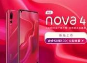 华为新品 HUAWEI nova 4 极点全面屏手机  预售开始