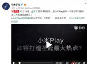 """继全国找""""liuliang""""后,小米官宣小米play将挑战吉尼斯纪录"""