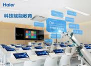 海尔智能学校将变现 引领教育行业智慧化转型