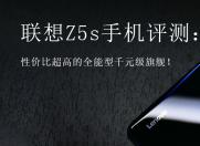 联想Z5s手机评测:性价比超高的全能型千元级旗舰!