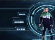 智能校服惹争议:一秒识别,监控孩子还是保护孩子?