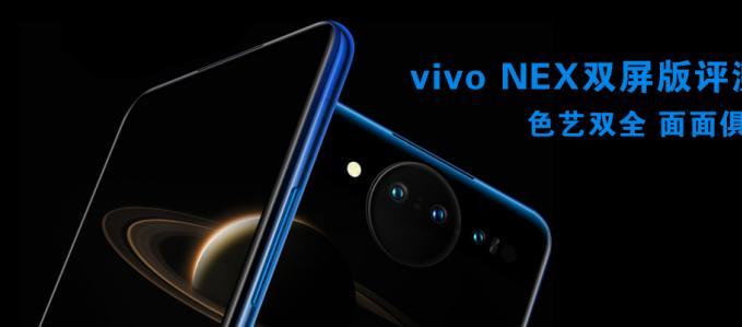 vivo NEX双屏版评测:色艺双全 面面俱到