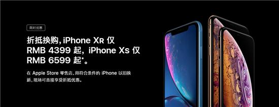为应对销量下滑,苹果推出限时折扣换购活动!