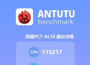 荣耀V20跑分曝光 麒麟980表现抢眼