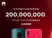 华为手机销量破2亿 纪念版随之而来