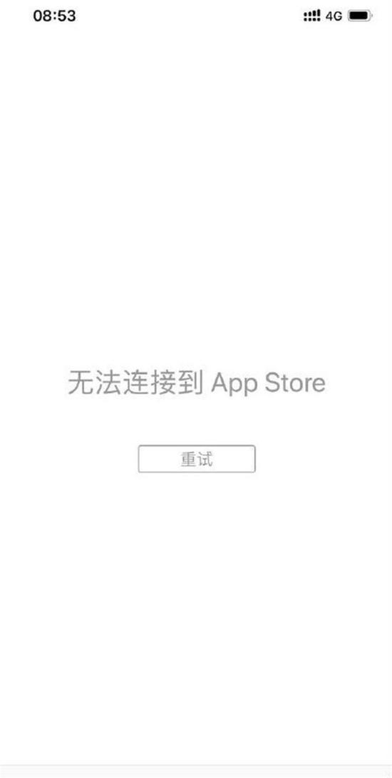 今早苹果App Store无法打开,疑似其服务器宕机