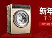 新年在即 TCL洗衣机呵护全家引领健康生活