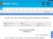 要凉凉的节奏?锤子科技450万存款被北京法院冻结