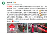 深圳地铁今日官宣:将新增银联闪付和全国一卡通服务!