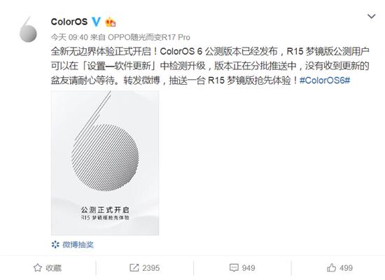 OPPO官方宣布ColorOS 6现已公测,R15梦镜版可升级尝鲜!