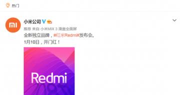 小米1月10日将召开发布会,全新品牌红米Redmi宣布独立!