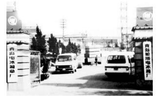 以海尔为镜,看中国改革开放40年家电业发展