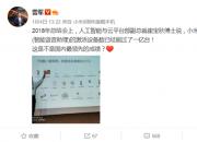 雷军微博宣布:小爱同学激活设备数已超过一亿台!