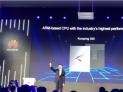 业界最高性能芯片来了!华为今日推出服务器芯片鲲鹏920