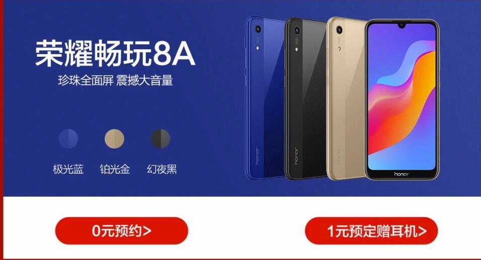 荣耀畅玩8A  1元定金预定中预定成功即送耳机