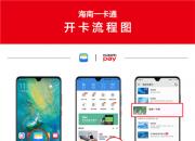 华为手机海南一卡通正式上线,此外还享受85折优惠!