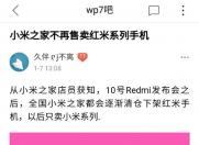 """红米Redmi手机或将主攻电商市场,""""小金刚""""追求极致性价比!"""