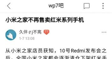 """红米Redmi手机或将主攻电商市场,""""小金刚""""追求极致性价比"""