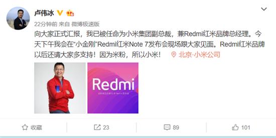 雷军任命卢伟冰为小米集团副总裁,兼红米Redmi品牌总经理