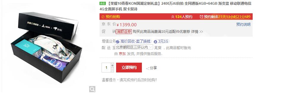 荣耀10青春KON国潮定制礼盒  售价1399元