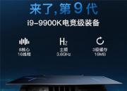 i9处理器+RTX2080,这次的神舟新品战神配置这么猛?