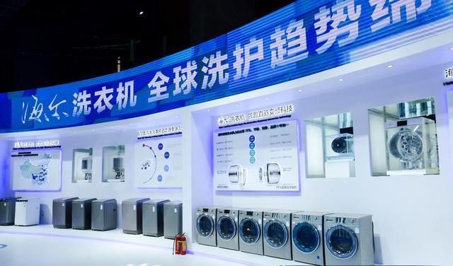 欧睿国际:海尔洗衣机第10次位列全球榜首