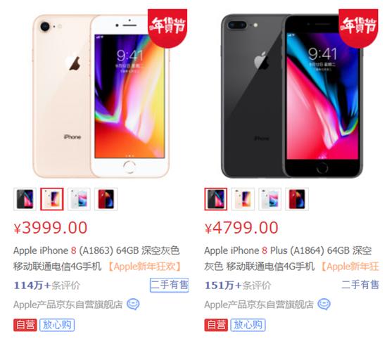 京东、苏宁自营苹果罕见降价,足足降了1100元、1200元!