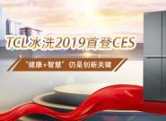 "TCL冰洗2019首登CES ""健康+智慧""仍是创新关键"
