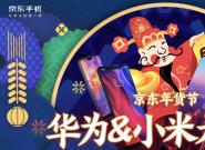 京东手机年货节惊喜来袭:Mate20 Pro国风礼盒限量预约
