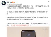 林斌宣布小米攻克两大核心技术,带来了一键录入和大范围盲解!