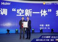 海尔新风自清洁空调苏宁首发开启2019年净肺工程