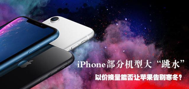 """iPhone部分机型大""""跳水"""" 以价换量能否让苹果告别寒冬?"""