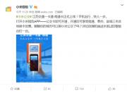 小米公交江苏交通一卡通南通卡正式上线,享三市刷卡优惠!