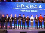 行业标杆出炉 中国电视工业领军品牌、领军人物花落海信