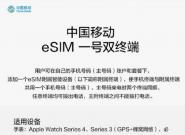 有生之年系列 中国移动即将开通eSIM服务